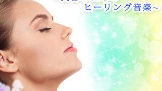 ピースフル-ビューティー-美容のためのヒーリング音楽