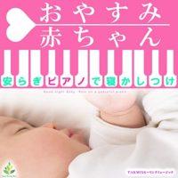 おやすみ赤ちゃん 〜安らぎピアノで寝かしつけ〜