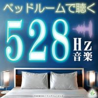 ベッドルームで聴く528hz音楽 〜安らぎの枕元ヒーリング〜
