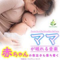ママが眠れる音楽 〜赤ちゃんの夜泣きも落ち着く〜