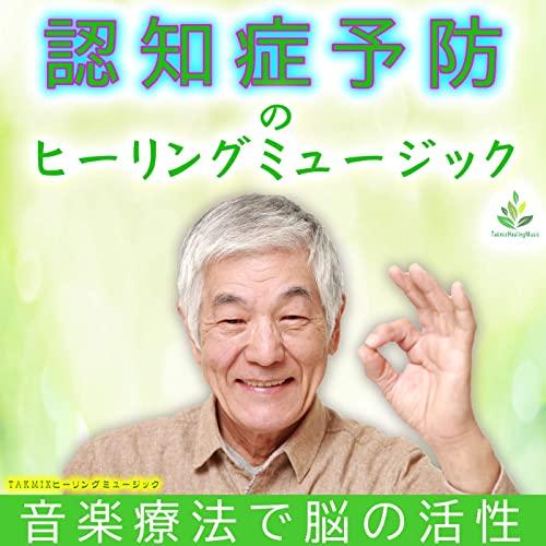 認知症予防のヒーリングミュージック 〜音楽療法で脳の活性〜