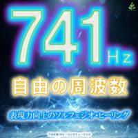 741Hz 自由の周波数 〜表現力向上のソルフェジオ・ヒーリング〜