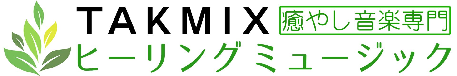 TAKMIXヒーリングミュージック